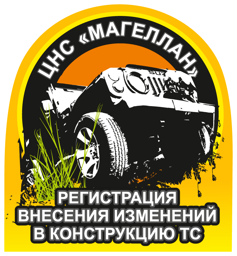 ЦНС МАГЕЛЛАН