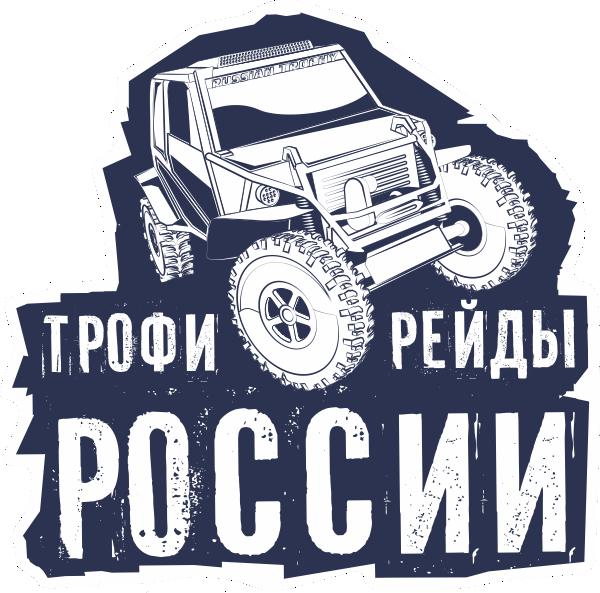 Трофи-рейды России